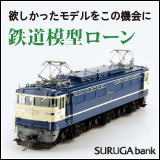 model_train_banner_160x160_2.png
